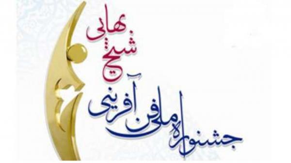 برگزاری شانزدهمین جشنواره ملی فن آفرینی شیخ بهایی در آبان ماه